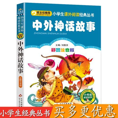 神话故事彩图注音版小书虫阅读系列教育出版社小学生123年级课