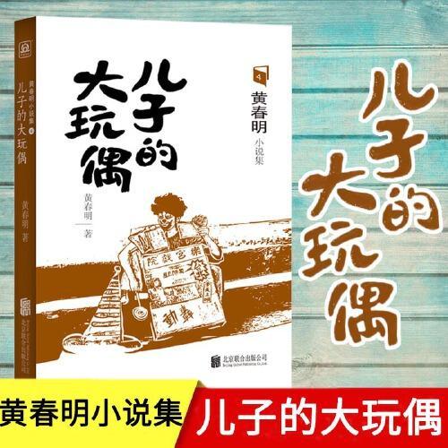 正版 儿子的大玩偶   黄春明小说集有 看海的日子