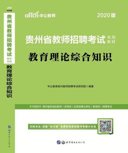 教育理论综合知识(2020版贵州省教师招聘考试专用教材) 博库网