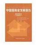 【二手99成新】中险业发展报告2008年保险 正版