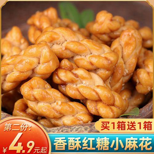 红糖小麻花手工糕点点心特产小吃零食酥脆饼干网红