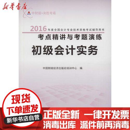 初级会计实务:初级会计资格(2016)中国财政经济出版社培训中心 编中国