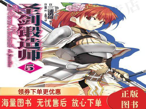 圣剑锻造师5