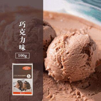 冰淇淋粉 自制家用手工diy雪糕粉草莓芒果味冰激凌粉100g 巧克力味100