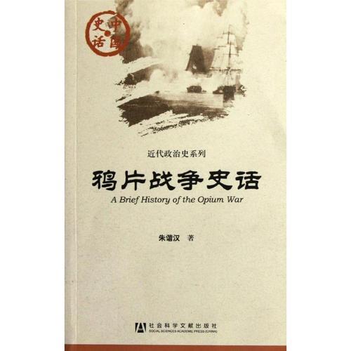 鸦片战争史话 朱谐汉  历史书籍 畅销书 中国通史历史