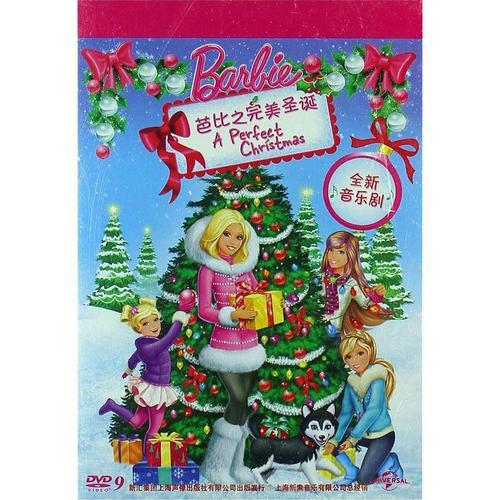 正品 芭比之完美圣诞 盒装dvd d9国语 芭比公主圣诞