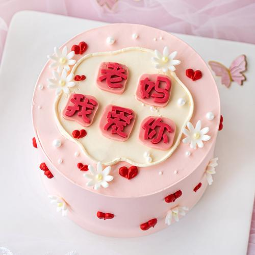 蛋糕装饰母亲节快乐巧克力翻糖硅胶模老妈我爱你模具