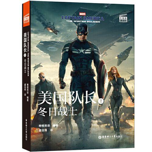 大电影双语阅读--美国队长2.