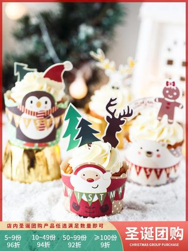 圣诞老人纸托圣诞纸杯烤箱用圣诞节杯子小蛋糕圣诞耐