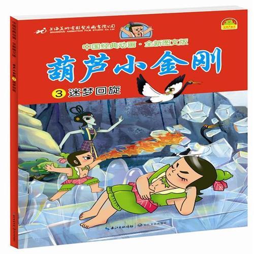 迷梦回旋-葫芦小金刚-3-中国经典动画.全新图文版