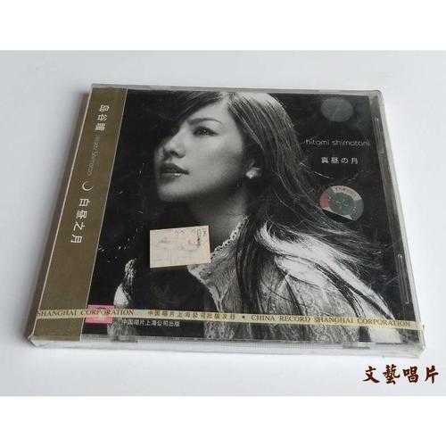 正版专辑 岛谷瞳:白昼之月(cd)中唱