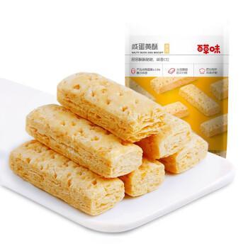 百草味咸蛋黄酥0280g糕点面包早餐食品办公室零食