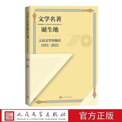 人民文学出版社1951-2021人民文学出版社70周年 人民文学出版社70周年