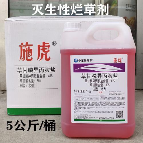 中禾施虎41%草甘膦异丙铵盐烂草剂草甘膦灭荒药茅草