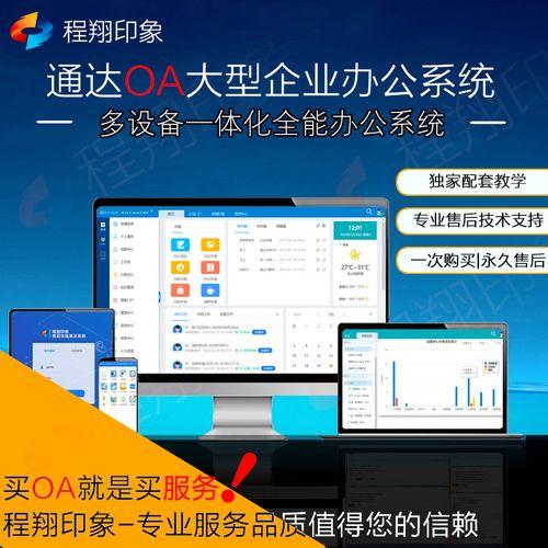 通达oa2019v11企业办公系统 流程crm erphr微信钉钉app无限制精品