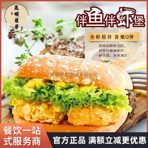 亚洲渔港伴鱼伴虾堡 24片12组汉堡原料油炸 鱼排堡虾排堡 1152g