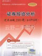 【二手9成新】 2010-2011年证券投资分析过关必做2000