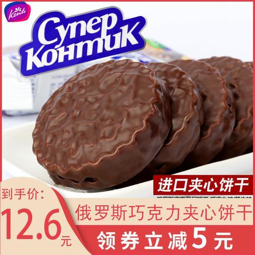 俄罗斯进口康吉三明治巧克力派涂层花生榛子夹心饼干