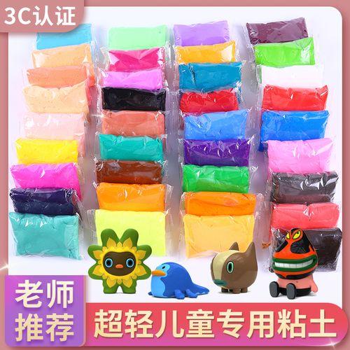 超轻粘土太空泥橡皮泥彩泥玩具12色无毒水晶泥儿童手工制作玩具