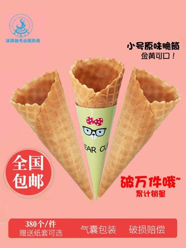 冰淇淋华夫脆筒冰激凌机雪糕皮可爱多甜筒脆皮蛋筒