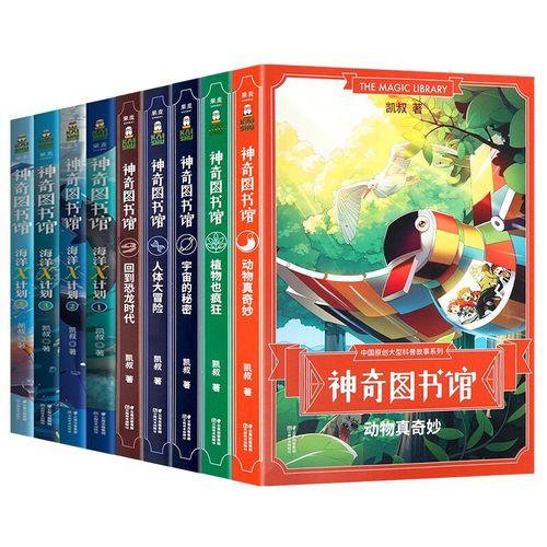 神奇图书馆 第一季+第二季 3-6-9岁 1400万小读者青睐