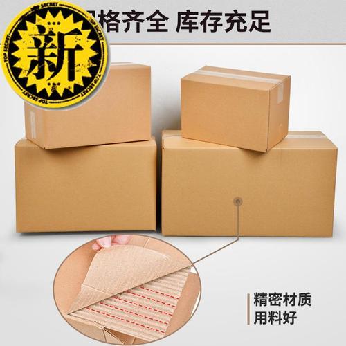 13号 纸箱子快递打包快递纸箱子特大号纸箱重货物流g