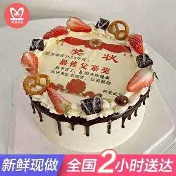 网红父亲节送爸爸生日蛋糕男士同城配送当日送达送父亲岳父公公男士
