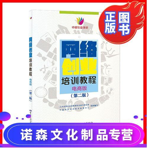 【诺森文化】网络创业培训教程(电商版)(第二版)马兰花计划