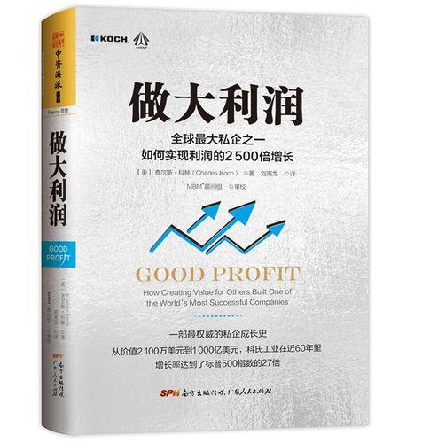 做大利润:全球业之一如何实现利润的5000倍增长[美]查尔斯科赫管理