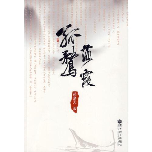 孤婺落霞,孙慕天 著,高等教育出版社【正版书】