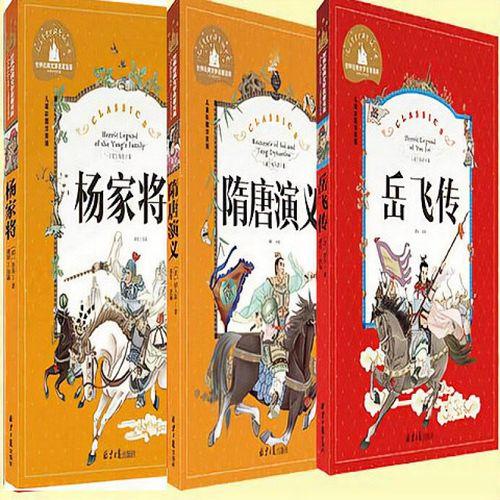 岳飞传杨家将隋唐演义中国古典小说传奇演义青少版注音小学生阅读