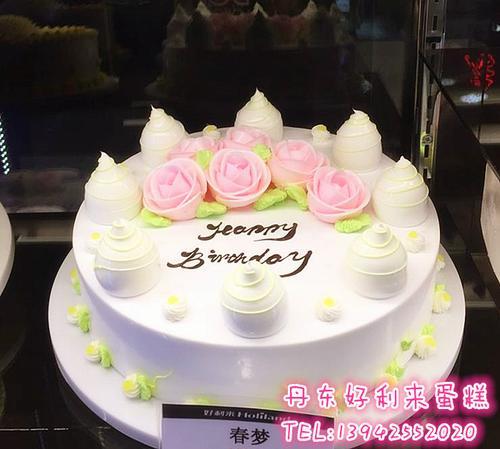 特价丹东同城订好利来生日蛋糕速递东港凤城宽甸新区