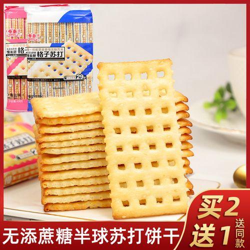 无糖食品店半球格子苏打饼干梳打饼干奶盐原味老人糖尿人零食代餐