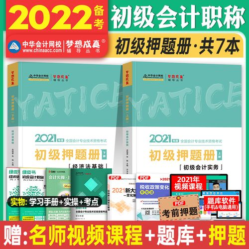 初级会计职称名师考情考点分析 2021年会计实务经济法基础押题册考前