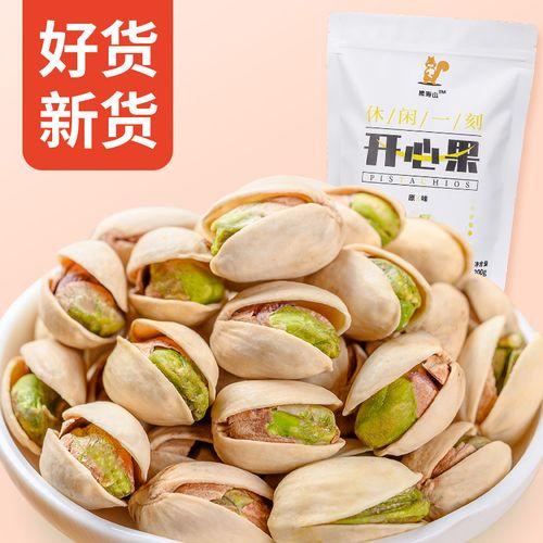 新货进口大颗粒开心果原味无添加盐焗味袋装休闲坚果