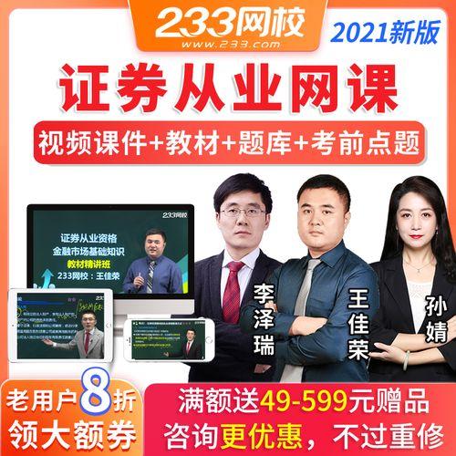 233网校2021证券从业资格证网课考试视频课件培训课程