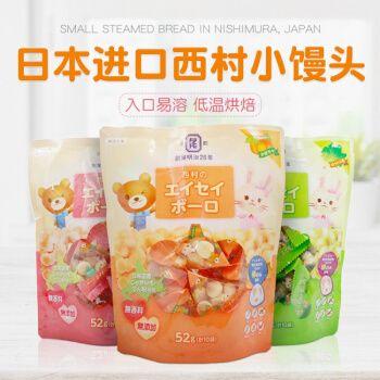 日本西村小馒头零食宝宝蛋酥童辅食饼干52g 原味
