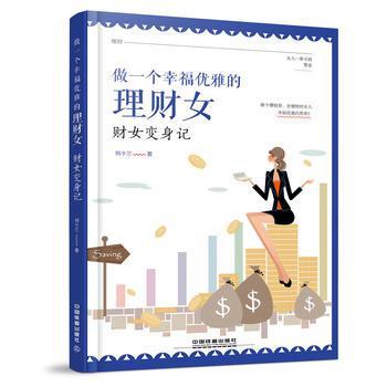 财女变身记 家庭理财金融理财学投资理财入门基础学会投资金融学类