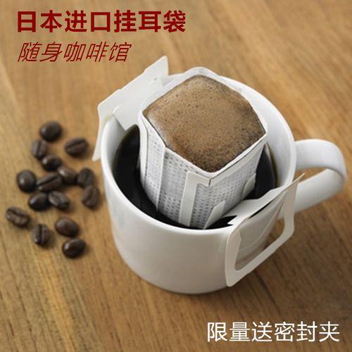 日本进口挂耳豆粉滤袋手冲泡网过滤纸挂耳包咖啡器滤