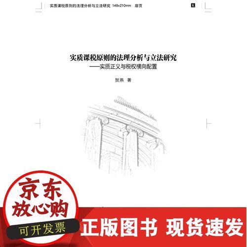 【正版直发】实质课税原则的法理分析与立法研究实质正义与税权横向