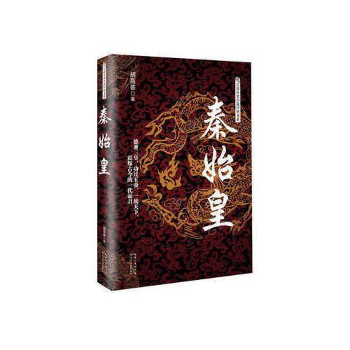 历史小说经典书系胡高普 著 西方人眼中的恺撒东方人眼中的千古一帝