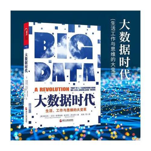 国外大数据系统研究的先河之作 央视纪录片互联网时代推荐大数据畅销