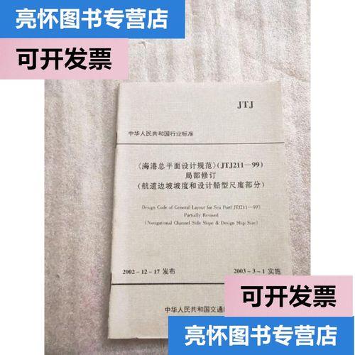 【正版二手9成新】《海港总平面设计规范》(jtj211-99