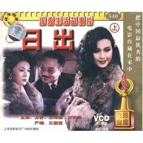 【商城正版】俏佳人老电影 日出:上下(vcd) (1985) 方舒, 王诗愧