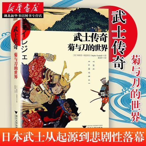 新华书店正版武士传奇:菊与刀的世界 (英)斯蒂芬·特恩布尔著 世界史