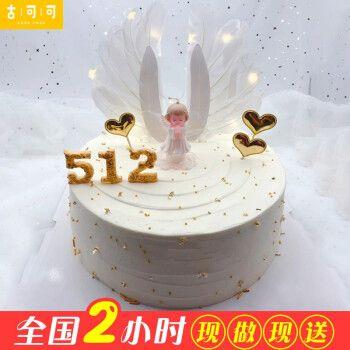 护士节生日蛋糕同城配送当日送达网红医师节白衣天使512蛋糕全国订做
