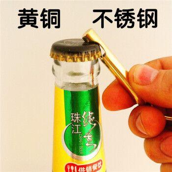 器啤酒开瓶器便携瓶起子汽水瓶起子迷你不锈钢黄铜瓶起子 方钛合金款