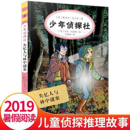正版 少年侦探社:失忆人与林中迷案侦探冒险小说推理文学9-12岁儿