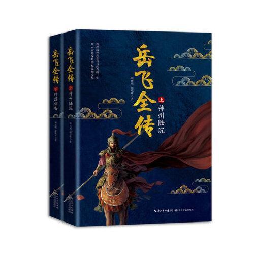 岳飞全传上下 全2册 神州陆沉/叶落临安 胡晓明胡晓辉