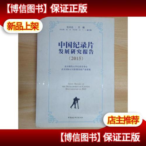 正版中国纪录片发展研究报告